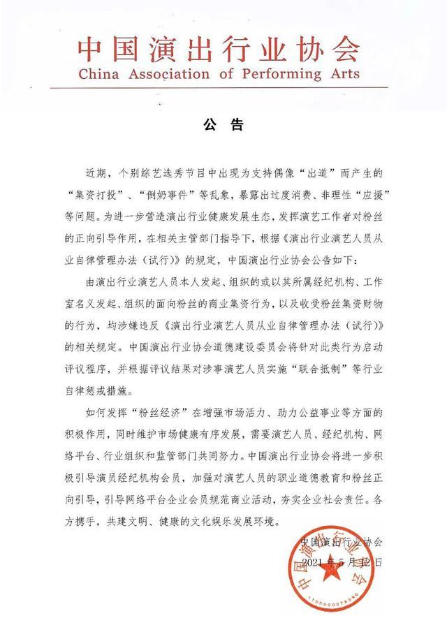 摩登6官网平台演艺人员面向粉丝进行商业集资将受行业自律惩戒