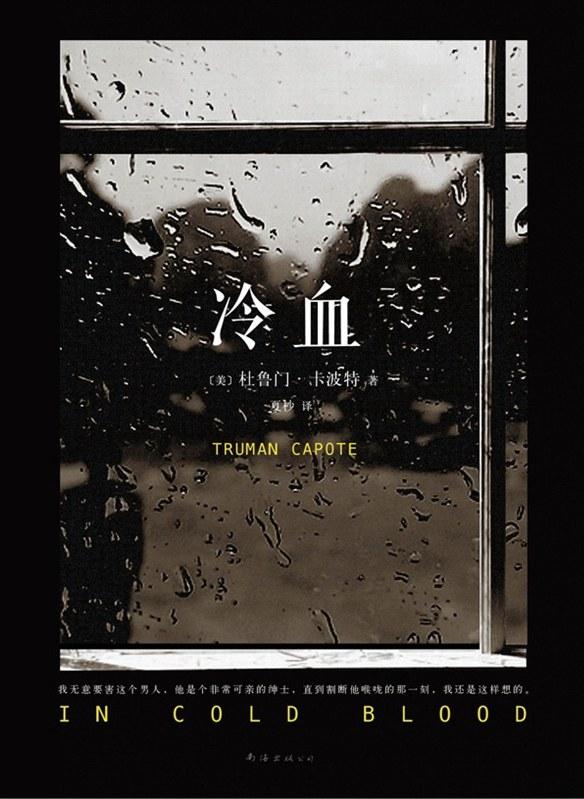 《冷血》,[美] 杜鲁门·卡波特著,夏杪译,南海出版公司·新经典文化,2013年10月版,359页,39.50元