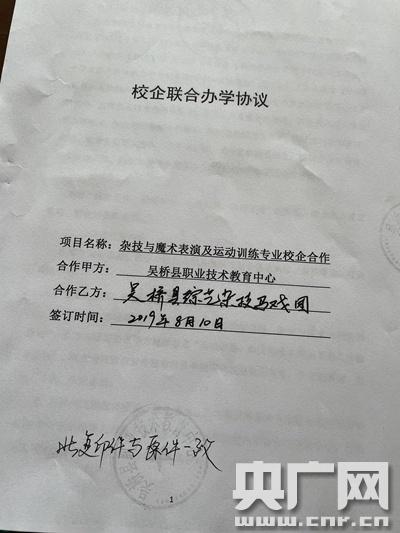 吴桥职教中心和吴桥综艺杂技马戏团签订的《校企联合办学协议》(总台央广记者管昕 摄)