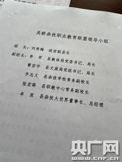 吴桥县杂技职业教育联盟领导小组名单(总台央广记者管昕 摄)