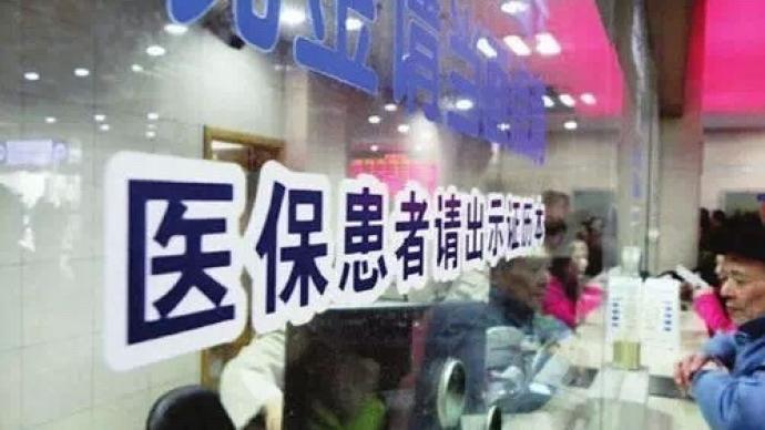 安徽公布16起医保骗保案:诱导住院,过度诊疗,重复收费