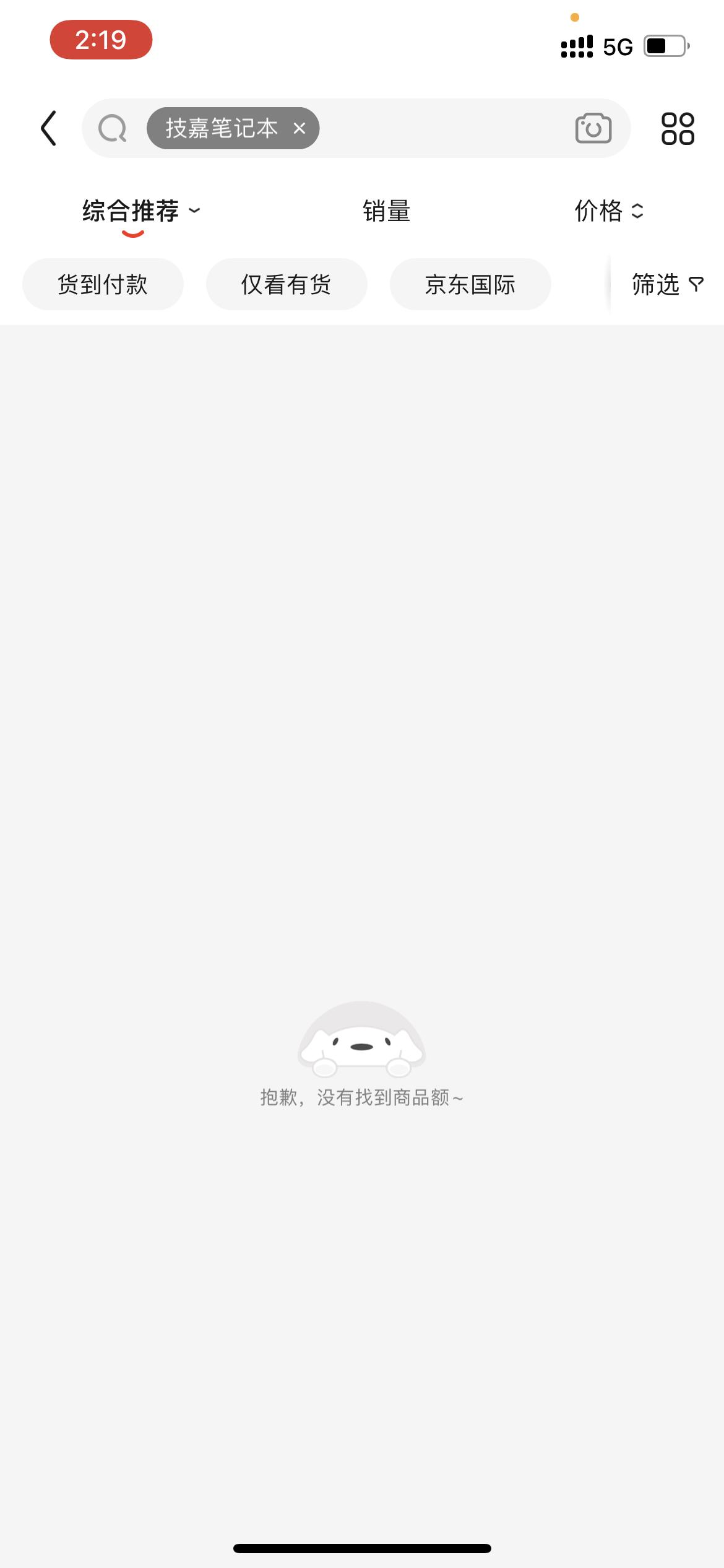 """京东平台上搜索""""技嘉笔记本""""显示没有找到商品"""