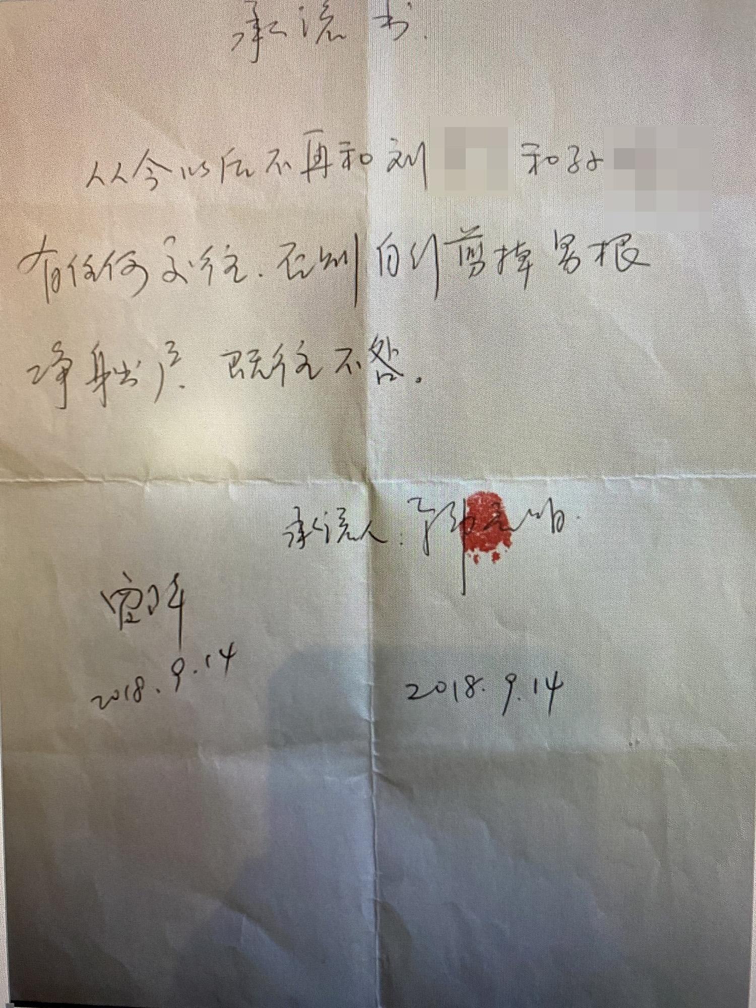 爆料人提供的疑似韩启明写的承诺书