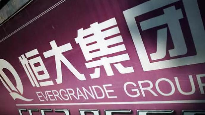 中国恒大折价两成出让恒大汽车2.6亿股,筹资106亿港元