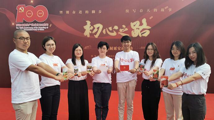 澎湃新闻建党百年全媒体巡展延安站正式启动,红色明信片亮相