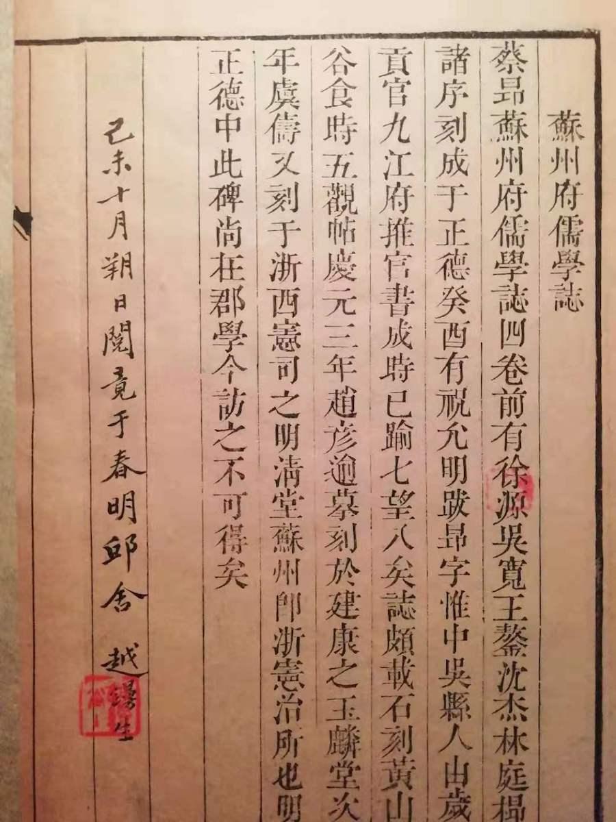 二十卷卷尾的李越缦短跋