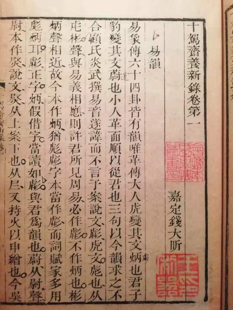 """卷一首页有印章两方:""""会稽李氏困学楼藏书印""""(朱文)、""""王利器印""""(白文)"""