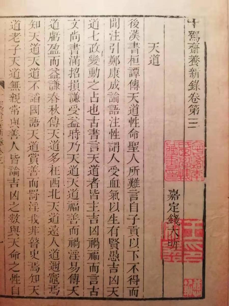 """第二册至第八册,每册首页钤""""会稽李氏困学楼藏书印""""(朱文)、""""王利器印""""(白文),与""""慈铭""""(白文)"""