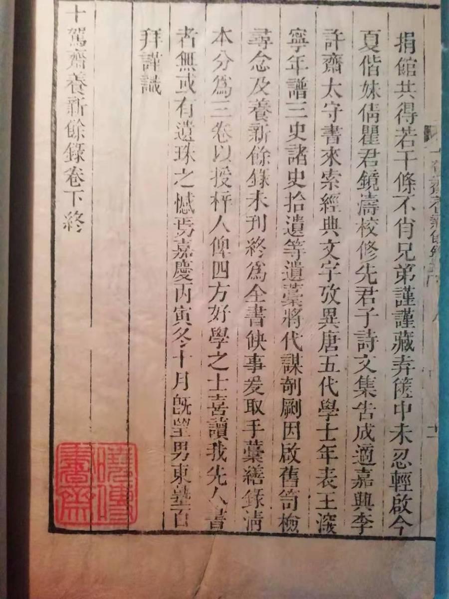 """""""晓传书斋""""(朱文)"""