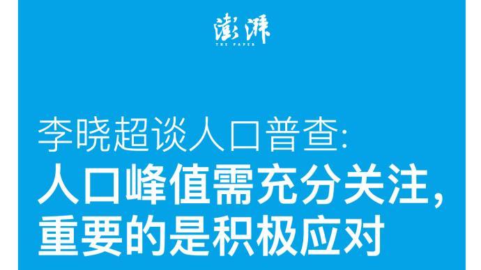 李晓超谈人口普查:人口峰值需充分关注,重要的是积极应对