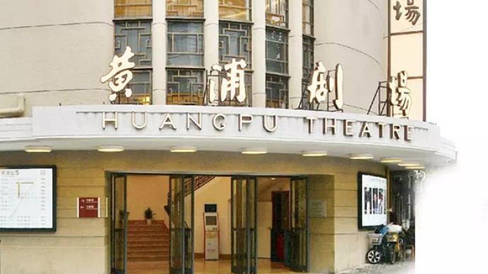 """开业88年,""""国片之宫""""黄浦剧场新增为上海电影节展映影院"""