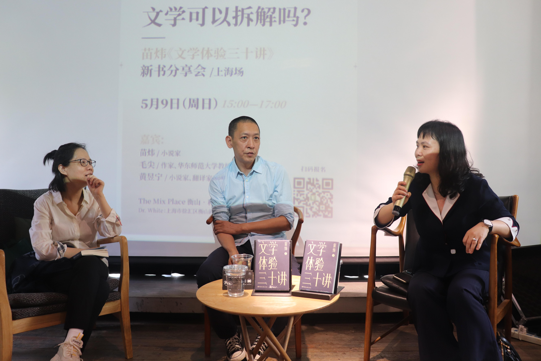 """5月9日,苗炜(中)与沪上作家毛尖(左)、黄昱宁做客衡山·和集,三人就""""文学可以拆解吗""""带来一场精彩的对谈。"""
