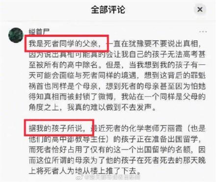 网传截图显示,用户@缢首尸的相关评论。该评论被证实为谣言 来源:网传截图