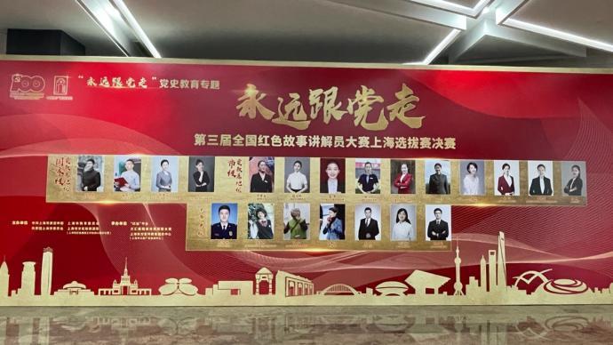 讲述一个个发生在上海的红色故事,上海决出4名金牌讲解员