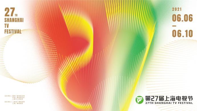 第二十七届上海电视节发布官方海报