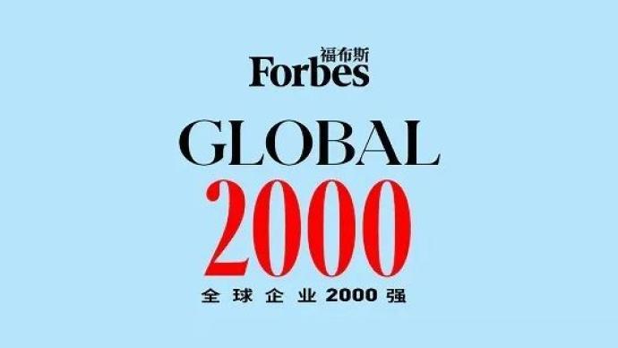 福布斯发布今年全球企业2000强:中国工行连续九年第一
