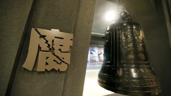 贵州政协社会与法制委员会原副主任赵翔被开除党籍:做两面人