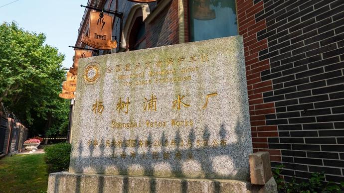 """探访近140岁的上海杨树浦水厂:原水在这里多次""""闯关"""""""