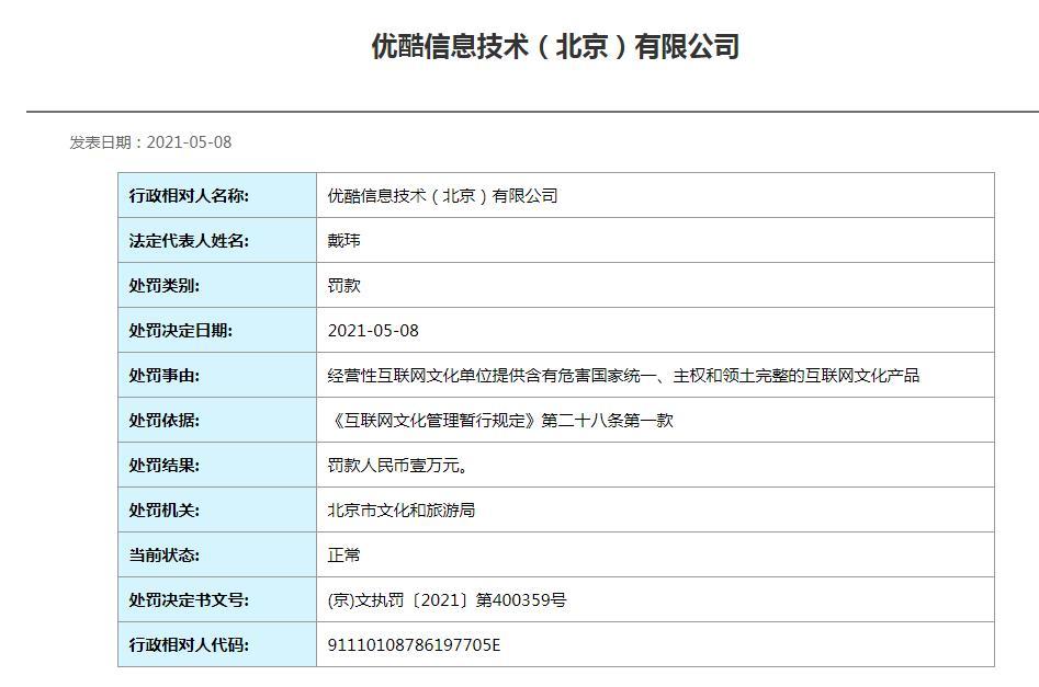 北京文旅局网站截图