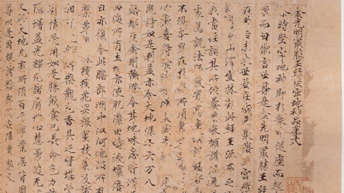 失窃16年的四川省图书馆文物找回来了