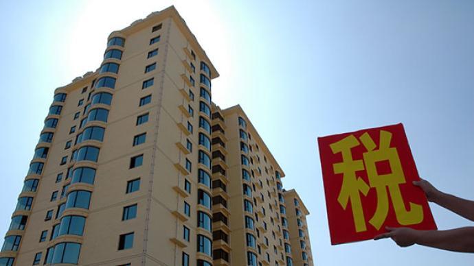 财政部等四部门在京召开房地产税改革试点工作座谈会