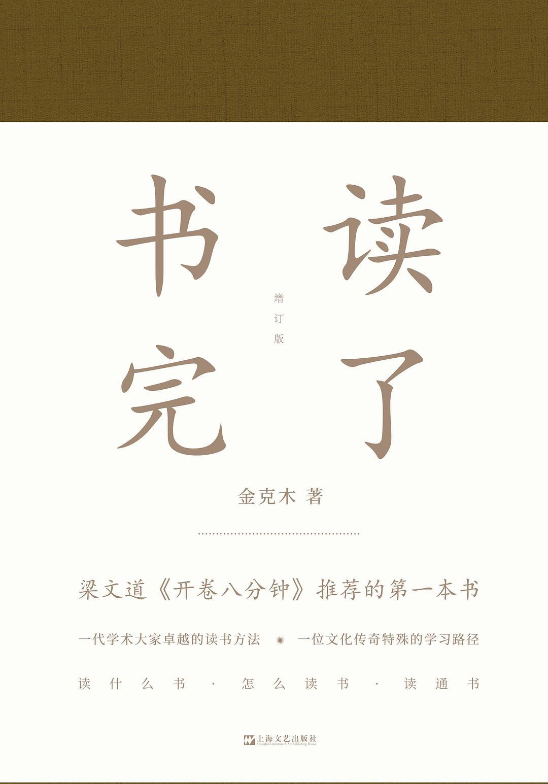 黄德海从金克木生前约30部已出版著作中选出有关读书治学方法的文章50余篇,编成《书读完了》,该书由上海文艺出版社出版。