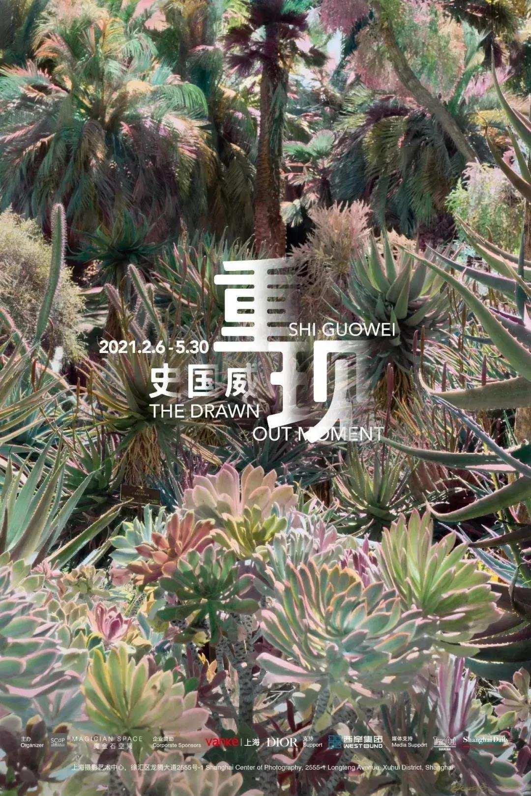 详情请关注上海摄影艺术中心SCOP微信公众号