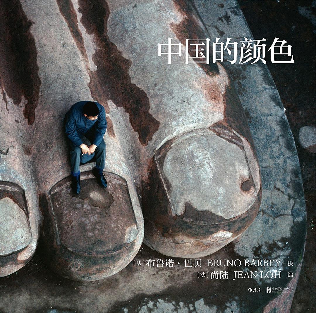 1973年9月,时任法国总统乔治蓬皮杜对中国进行正式访问,布鲁诺·巴贝作为新闻记者加入了随行记者团,用他最喜爱的柯达克罗姆胶片记录了20世纪七八十年代中国人的生活场景,本书收录了自1973年以来在中国拍摄的二百余幅彩色照片。