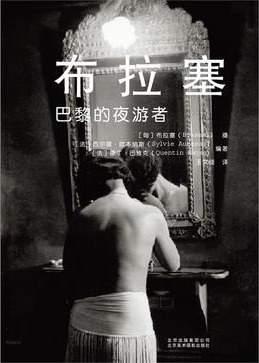 """布拉塞被誉为""""夜间摄影""""的大师,在二十世纪三十年代初,巴黎大大小小的夜总会、歌舞厅,以及形形色色的人们,都成为了他镜头下的拍摄对象。他认为摄影不是一门艺术,它的客观性才是对现实世界的形象做最崇敬的礼拜。"""