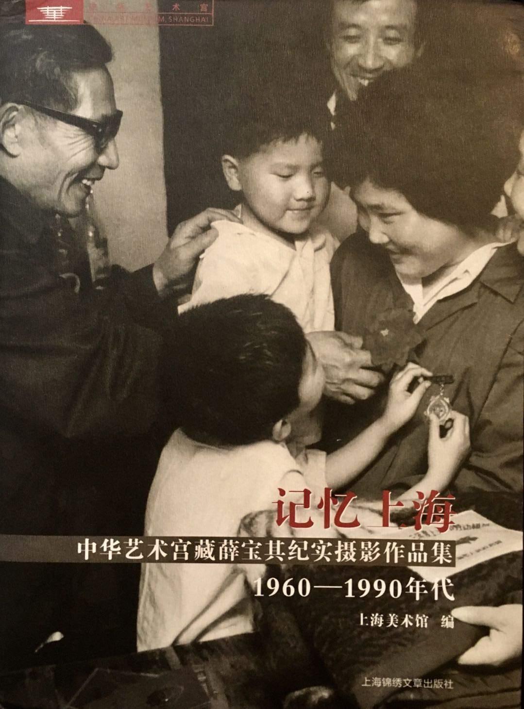 摄影家薛宝其最初是卢湾区工人俱乐部的摄影师,从上世纪50年代开始,主要拍摄工厂劳模以及上海的市井生活。通过镜头将不同年代上海市民的生活场景生动地记录下来,引发人们跨越时代的共鸣。