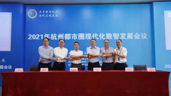 建跨区域数字产业协作机制,杭州都市圈数字协作发展联盟成立