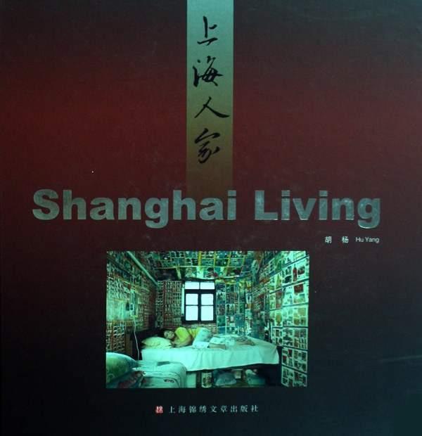 """摄影家胡杨的《上海人家》系列作品,是以上百户不同阶层的上海家庭为拍摄对象,通过对上海家庭内部空间的记录,剥去繁华大都市的外衣,让人们""""窥探""""到更加真实可感的上海人居家生活。"""