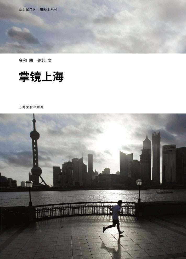 《掌镜上海》主要收集了摄影家雍和的部分摄影代表作,并结合访谈录介绍了他的人生经历。通过摄影作品背后的故事,反映了中国城市发展进程中的时代特点及社会实况。