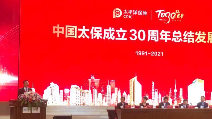 中国太保董事长:未来将做深大健康、做强大区域、做实大数据