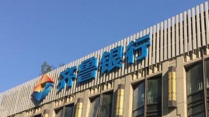 齐鲁银行6月7日发行:发行价5.36元,预计募资超24亿