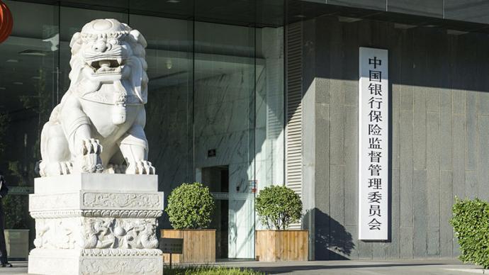 银保监会公开第三批重大违法违规股东,包括汇源等19家