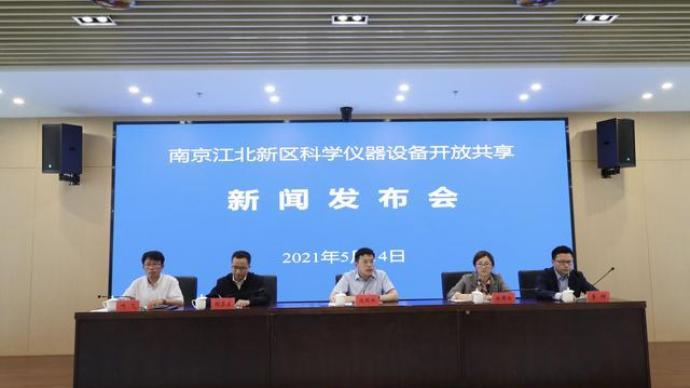 小企业也能用上昂贵科学设备,南京探路科学仪器设备共享机制