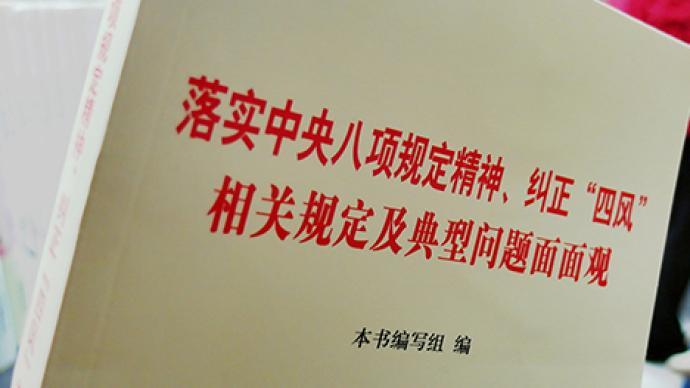 """中纪委网站评院长接受下属排队送礼:""""病""""了就得好好治"""