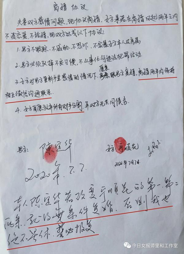 2020年7月,宁顺花和陈定华签订离婚协议,后因对协议内容有异议,双方未谈妥。 图片来自今日女报谭里和工作室微信