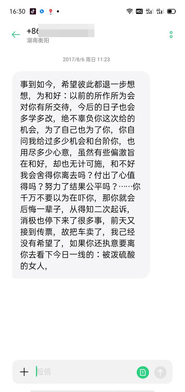 挽回无效后,陈定华开始发给宁顺花恐吓短信。