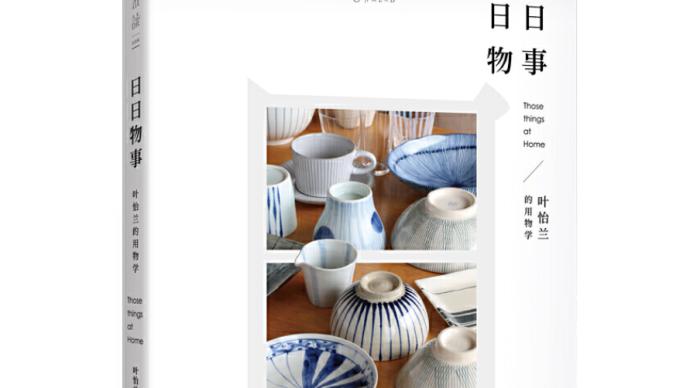 专访|叶怡兰:对器物的着迷,源于对美好生活的向往