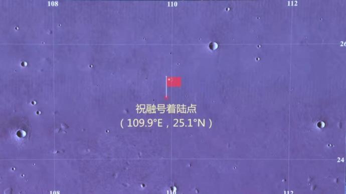 """""""祝融号""""火星车顺利发回遥测信号,着陆具体坐标公布"""