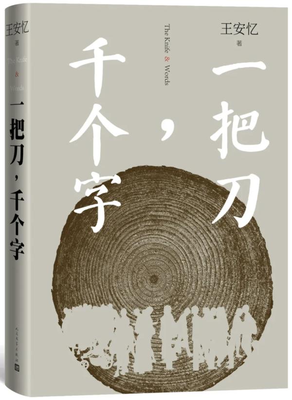 《一把刀,千个字》,王安忆著,人民文学出版社,2021年4月出版,332页,56.00元