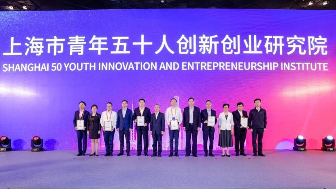"""常态化支持""""双创"""",第二届上海创新创业青年50人论坛开幕"""