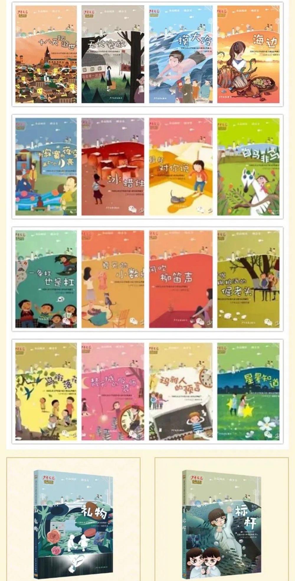 """历届""""周庄杯""""获奖作品也以""""《少年文艺》典藏书坊""""的丛书形式由少年儿童出版社出版发行。"""