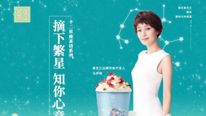 所代言奶茶品牌涉诈骗7亿,马伊琍工作室致歉:第一时间解约