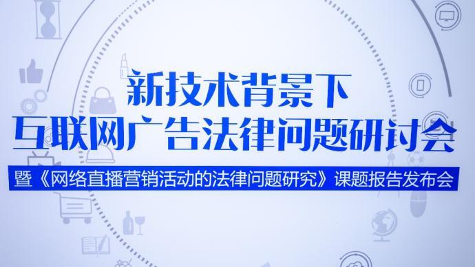 课题报告:判断直播平台广告行为要看是否参与到商业链条中
