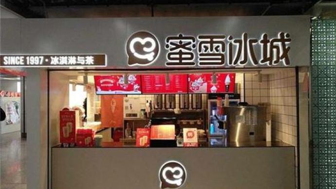 郑州蜜雪冰城35家门店被责令限期整改,3家立即停业整改