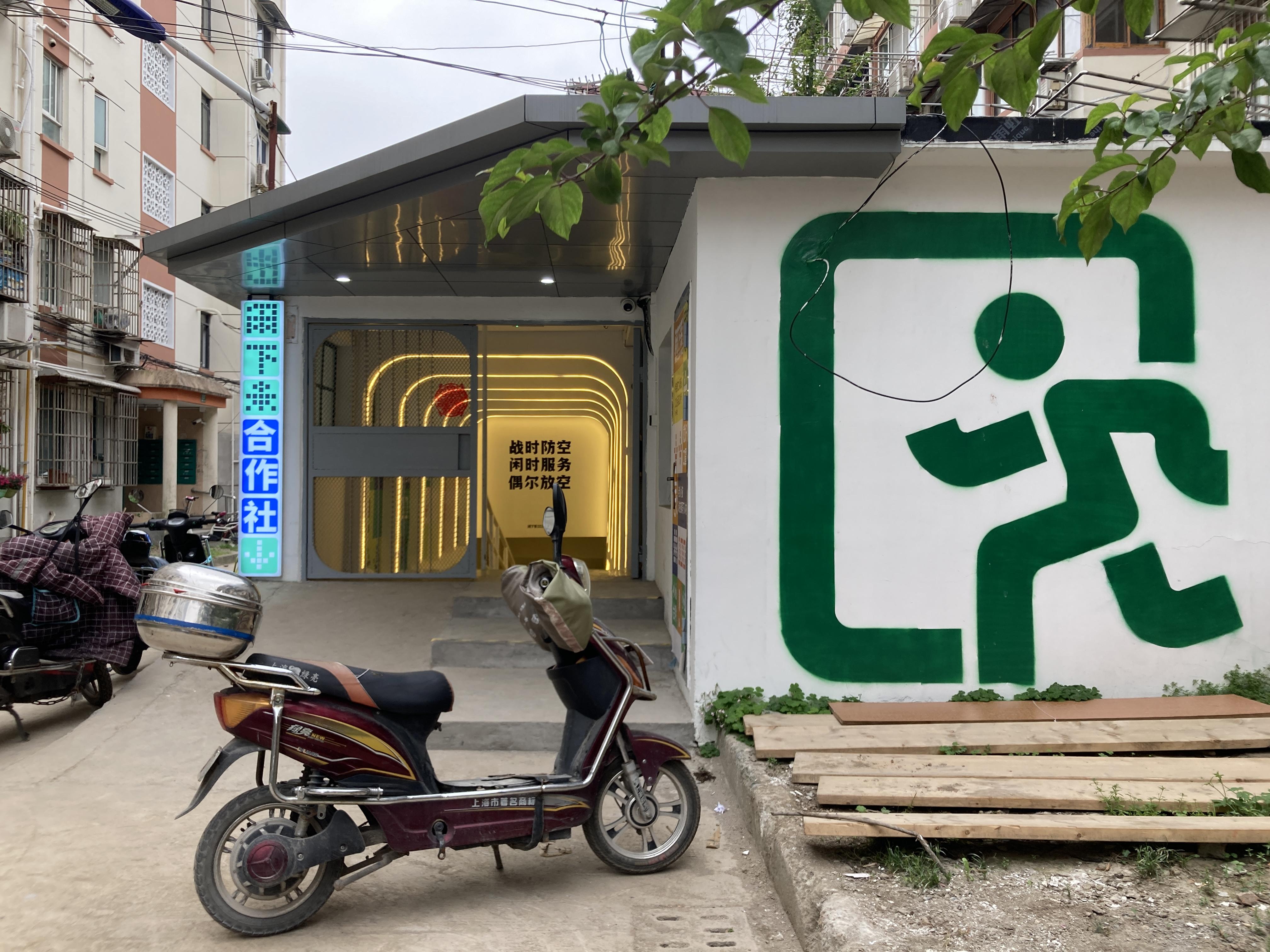 """由居民小区里的防空洞改造而成的""""闲下来合作社""""入口。 澎湃新闻记者 沈健文 摄"""
