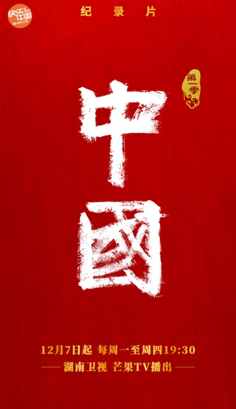《中国》获得2020年度中国最具影响力十大纪录片荣誉